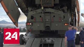 """Пентагон в шоке. Несмотря на угрозы США, Турция получила российские """"Триумфы"""" - Россия 24"""