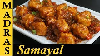 Egg Manchurian Recipe in Tamil   Side dish for Chapathi   Side dish Recipes in Tamil