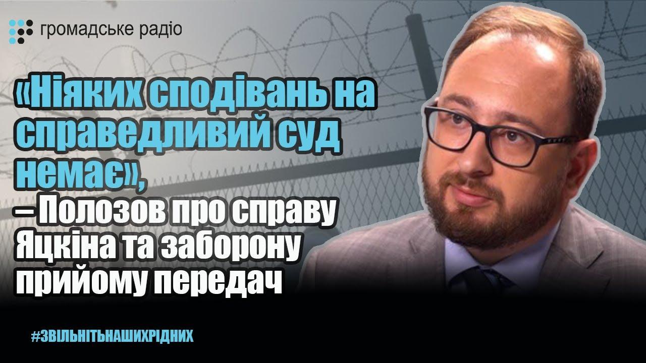 Жодних сподівань на справедливий суд над Яцкіним немає – Полозов