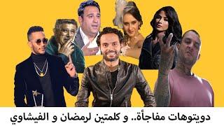 تحميل اغاني محمد رمضان و احمد الفيشاوي ميصحش كدة .. و تامر حسنى عامل مفاجأة MP3