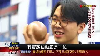 【非凡新聞】Intel科展匹茲堡登場!千組學生尬研究成果