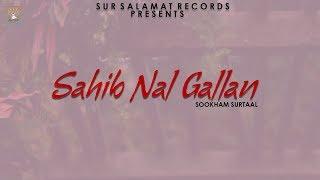 Sahib Nal Gallan | Sookham Surtaal | New song 2018 | Sur Salamat Records