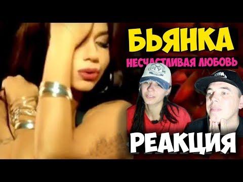 Бьянка - Несчастливая любовь | Русские и иностранцы слушают русскую музыку и смотрят русские клипы