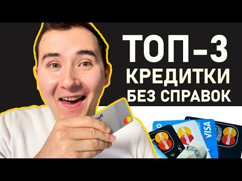 ТОП 3: 💳 ЛУЧШИЕ Кредитные Карты в 2021 году для Новичков | Плюсы и минусы кредитных карт