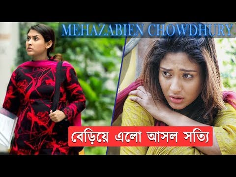 বর্তমান সময়ের সবচেয়ে দামী ও সেরা অভিনেত্রী মেহজাবিনের জীবনের গল্প | Mehazabien Chowdhury