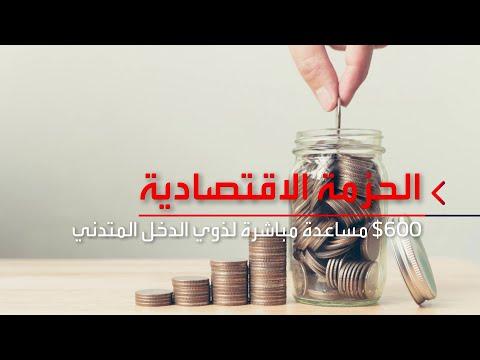 العرب اليوم - شاهد: 900 مليار دولار مساعدات للأميركيين والشركات المتضررة من