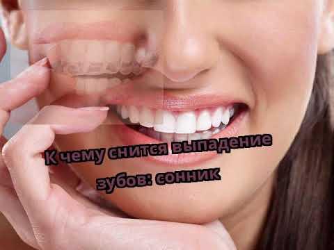 К чему снится выпадение зубов: сонник