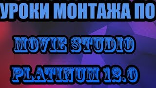 УРОКИ МОНТАЖА ПО MOVIE STUDIO PLATINUM 12.0\ОБРЕЗКА ВИДЕО!