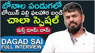 Bowenpally Dagad Sai Full Exclusive Interview | Myra Media