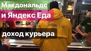 Яндекс Еда в МакДональдсе. Зарплата курьера. Yandex Food at McDonalds. Courier salary.