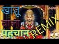 Khatu Shyam Bhajan 2019 Latest Dj   Jabse Khatu Wala Meri Pahchaan Ho Gaya   Khatu Shyam Dj Song video download