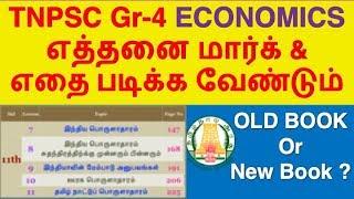 Economics - Syllabus, Topic Wise Study Plan | TNPSC Group-4/CCSE-IV 2019