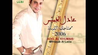 Adel Al Khumais ... La Leili Leil   عادل الخميس ... لا ليلي ليل تحميل MP3