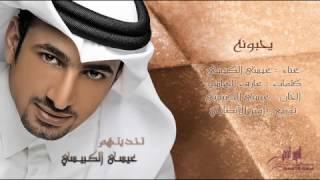 اغاني حصرية عيسى الكبيسي - يحبونه تحميل MP3