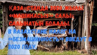 В Казахстане налог на безмашинность введут в 2020 году