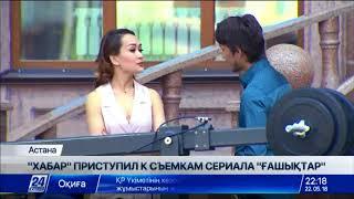 Телеканал «Хабар» приступил к съемкам сериала «Ғашықтар»