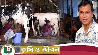 Agriculture Development Program | Krishi O Jibon | EP-39 | Dairy Firm Cow & Goat
