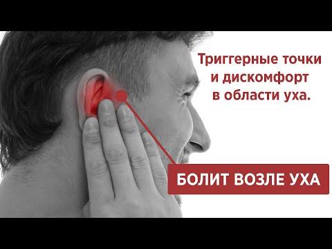 Триггерные точки и дискомфорт в области уха. Болит возле уха