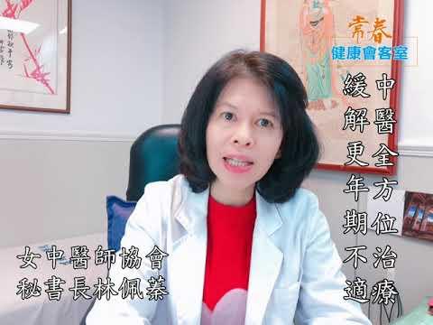 中醫全方位治療 緩解更年期不適