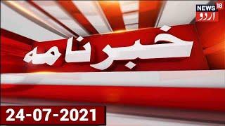 Khabarnama   Aaj Ki Taaza Khabar   Top Headlines Of The Day   Aaj Ki Taaja Khabar   24-07-21