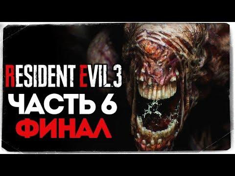 Финал Игры! Жесткая Битва с Немезидой! - Resident Evil 3: Remake - Прохождение _6