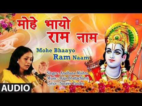 मोहे भायो राम नाम