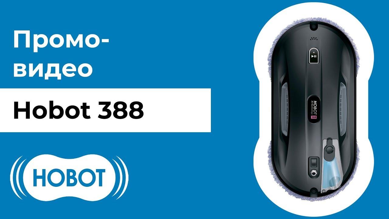 Hobot 388 Промо-ролик. Робот для уборки окон.