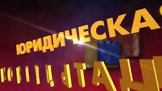 """""""Юридическая консультация"""""""