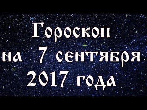 Гороскоп на 2017 год по дате рождения от павла глобы