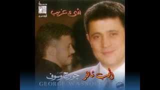 جورج وسوف الحب شاطر