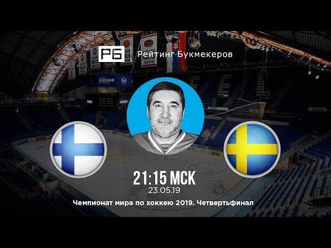Прогноз и ставка Александра Кожевникова: Финляндия – Швеция
