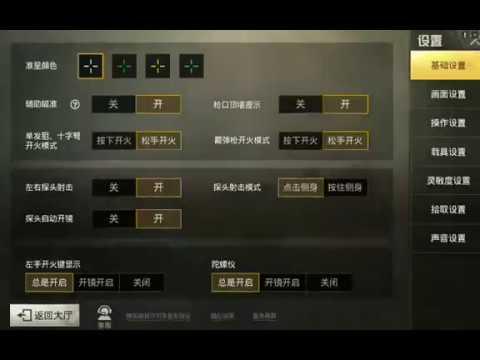 PUBG MOBILE Chinese Version||Best Sensitivity Settings||For