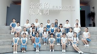 Video : China : Vocal music covers