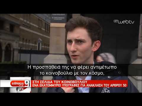 Θύελλα εντός και εκτός κόμματος για τις δηλώσεις Μέι | 21/03/19 | ΕΡΤ