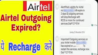 #Airtel #Incoming #Outgoing #expired || Don't worry recharge this pack and get your sim activated