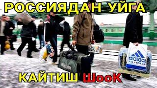 РОССИЯДАН УЙГА КАЙТИШДА ЭХТИЁТ БУЛИНГ