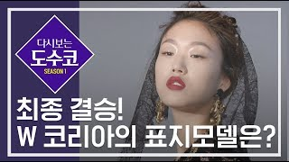 [ENG SUB]The final mission! Who will be the cover model of W Korea!? EP.8