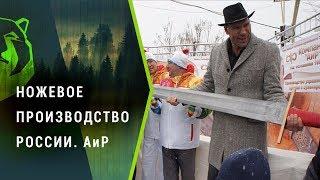 """Ролик о производстве Компании """"АиР"""" от канала """"Мужская Берлога""""."""