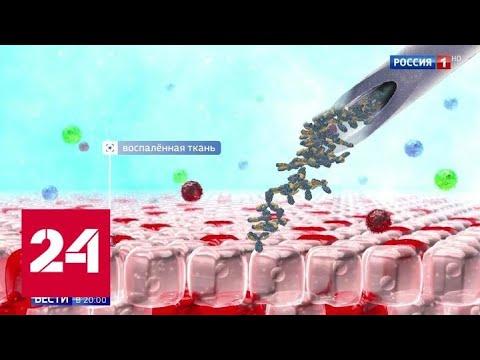 Российские ученые создали уникальный препарат для лечения аутоиммунных заболеваний - Россия 24