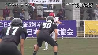 関西学生アメリカンフットボールハイライト2017年秋Div.1第7節