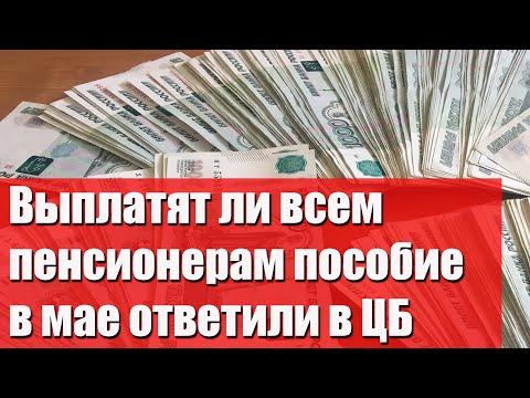 Выплатят ли всем пенсионерам пособие в мае ответили в ЦБ