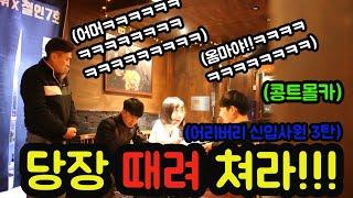 [몰카][Eng sub] 그냥 치킨을 시키라~고~오!!!!!!!! -어리버리 신입 3탄-