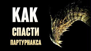 Skyrim - ТАЙНЫ СКАЙРИМА, и как спасти Партурнакса!