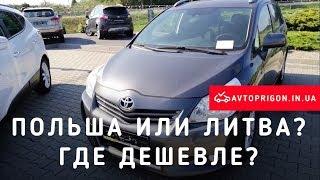 Цены на авто в Польше! Дешевле, чем в Литве? Обзор авторынка в PL / Avtoprigon.in.ua