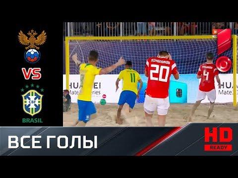 09.11.2018 Россия - Бразилия - 5:5 (по пен. 3:1). Голы видео