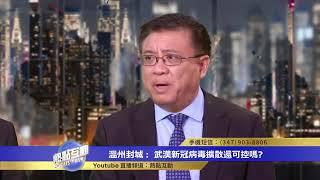 【熱點互動】溫州封城:武漢新冠病毒擴散還可控嗎?