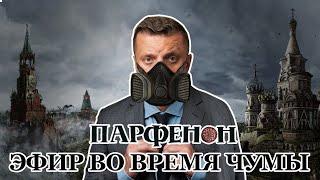 ЭФИР ВО ВРЕМЯ ЧУМЫ