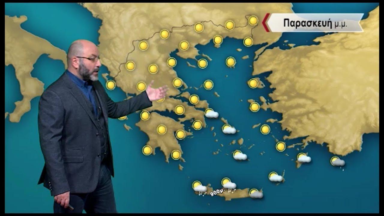 ΔΕΛΤΙΟ ΚΑΙΡΟΥ με τον Σάκη Αρναούτογλου 22.00 | 02/01/2020 | ΕΡΤ