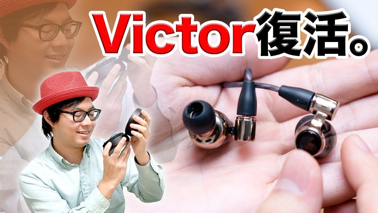 Victorブランド復活! 約17万円の超弩級イヤホン『HA-FW10000』!