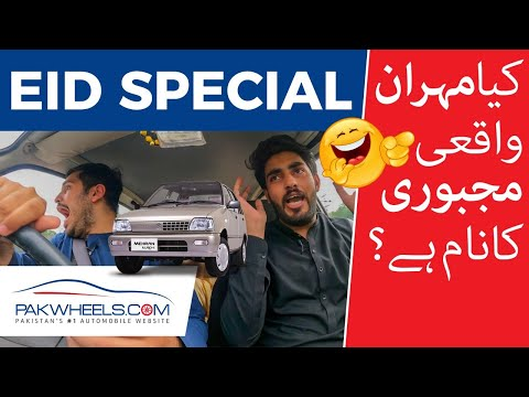 """Mehran Choice Nahi Majboori Ka Naam Hai"" | Eid Special | PakWheels"